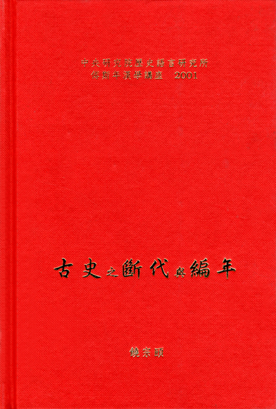 Versions of History in Early China