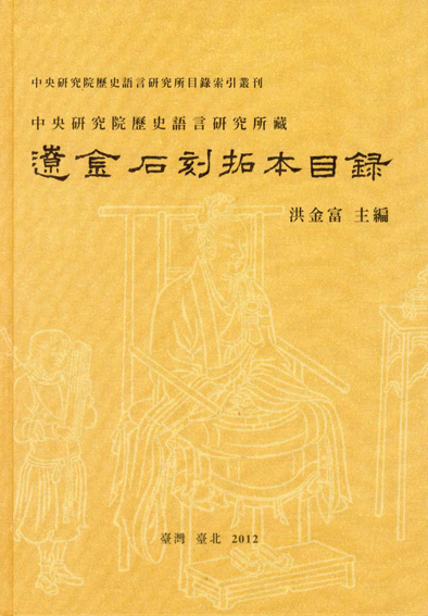 Catalogue of the Stone Rubbings of the Liao and Chin Dynasties in the Institute of History and Philo