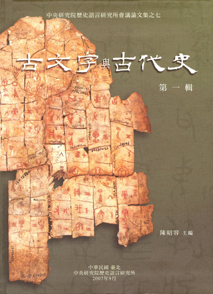 Paleography and Early Chinese History No.1