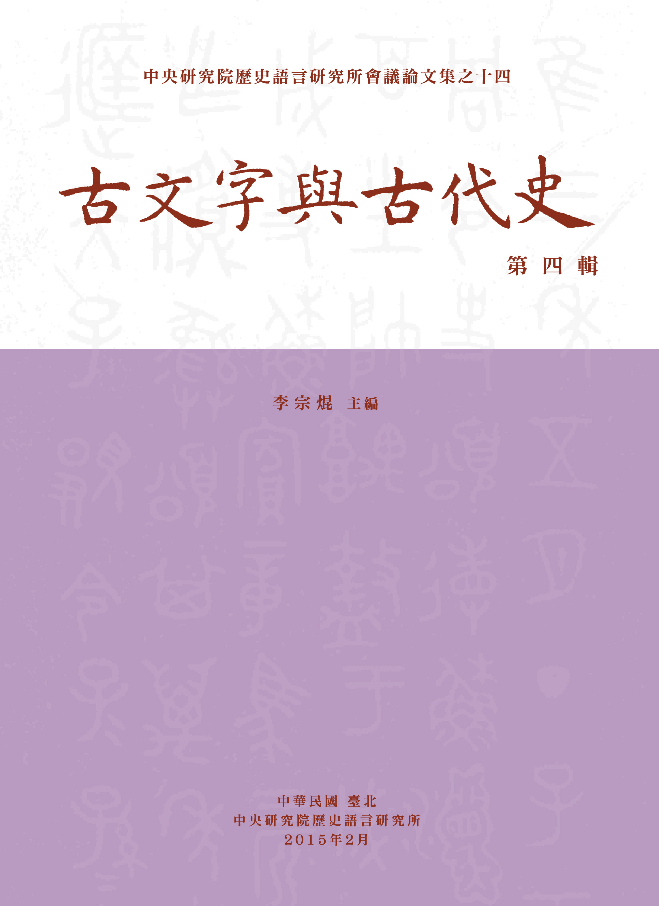 Paleography and Early Chinese History No. 4