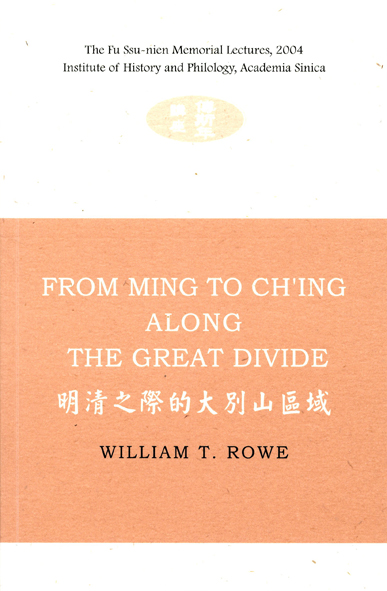 From Ming to Ch'ing along the Great Divide