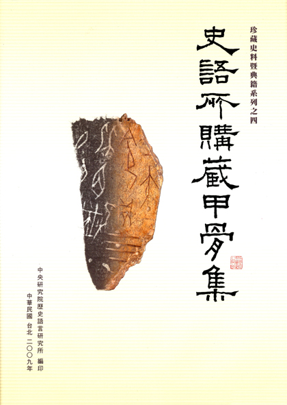 Oracle Bones Purchased and Collected by the Institute of History and Philology