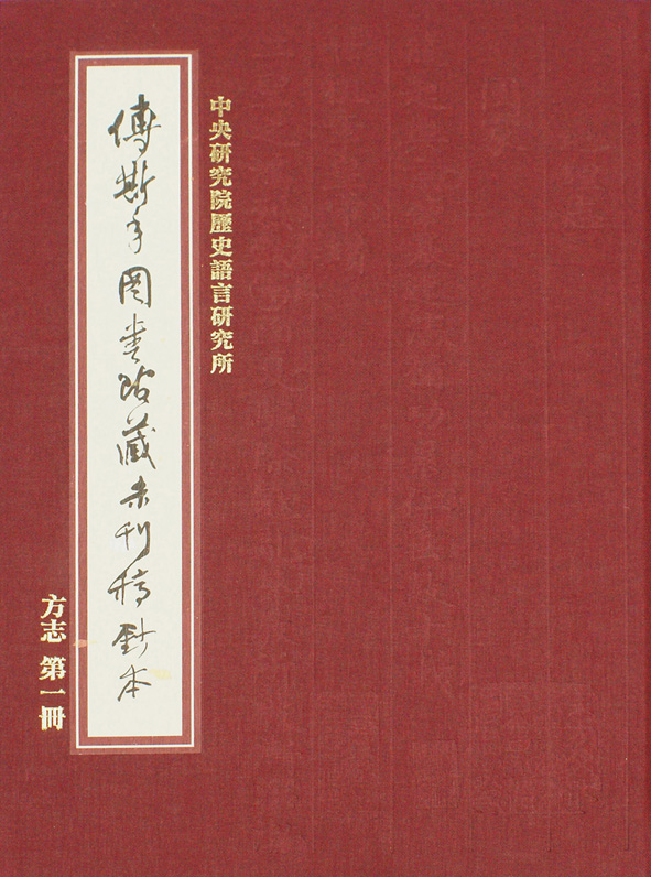 Unpublished Manuscripts of Fang Zhi Collections at the Fu Ssu-Nien Library