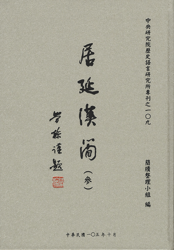 The Documents of the Han Dynasty on Wooden Slips from Edsen-Gol (Volume III)
