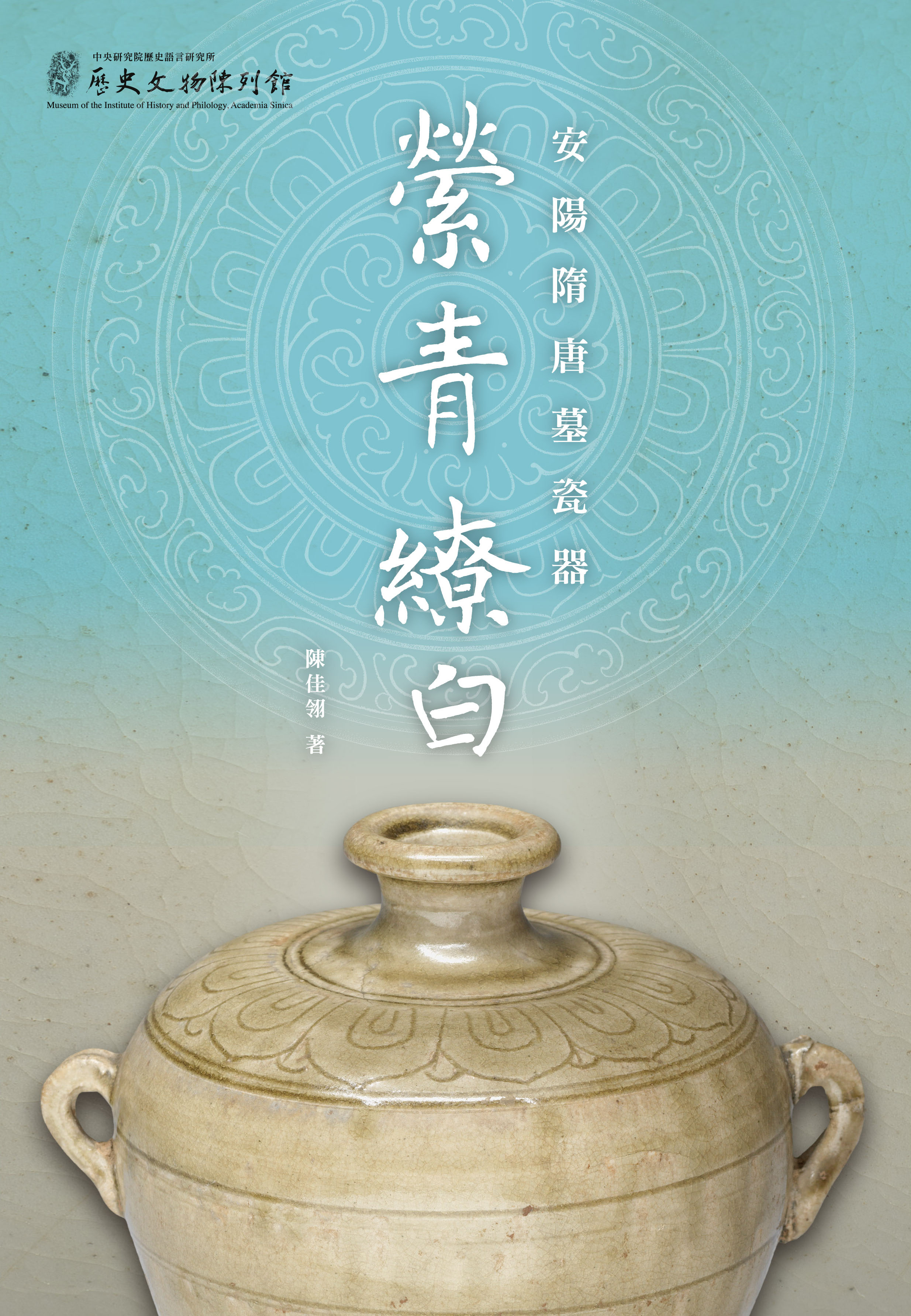 Of Celadon and White: Porcelain Unearthed at the Sui-Tang Period Tombs in Anyang