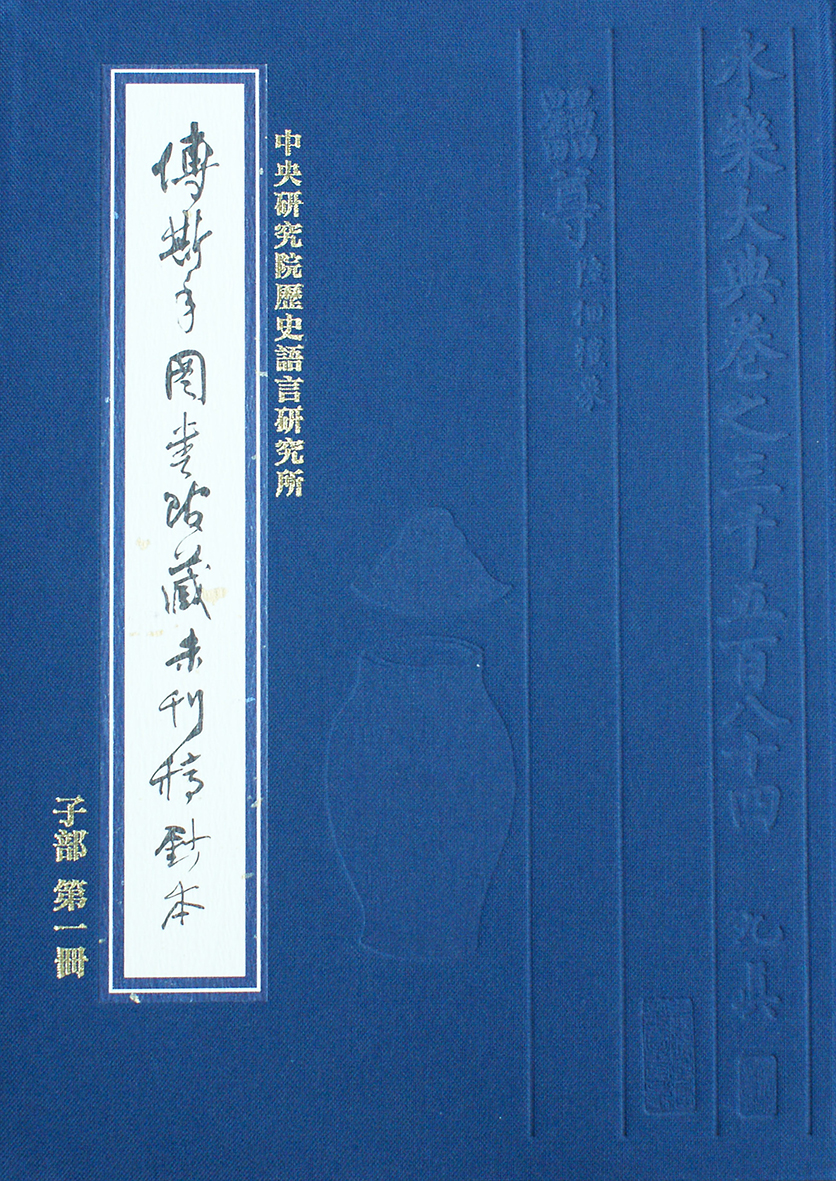 Unpublished Manuscripts of Zi Bu Collections at the Fu Ssu-Nien Library