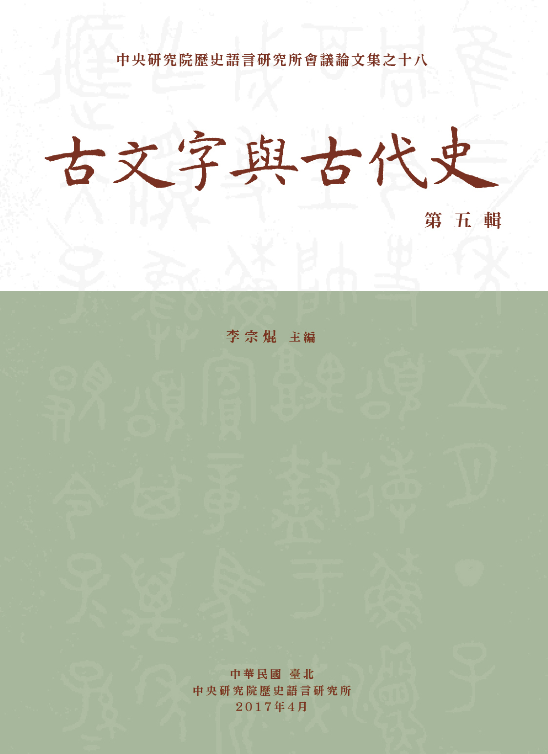 Paleography and Early Chinese History No. 5