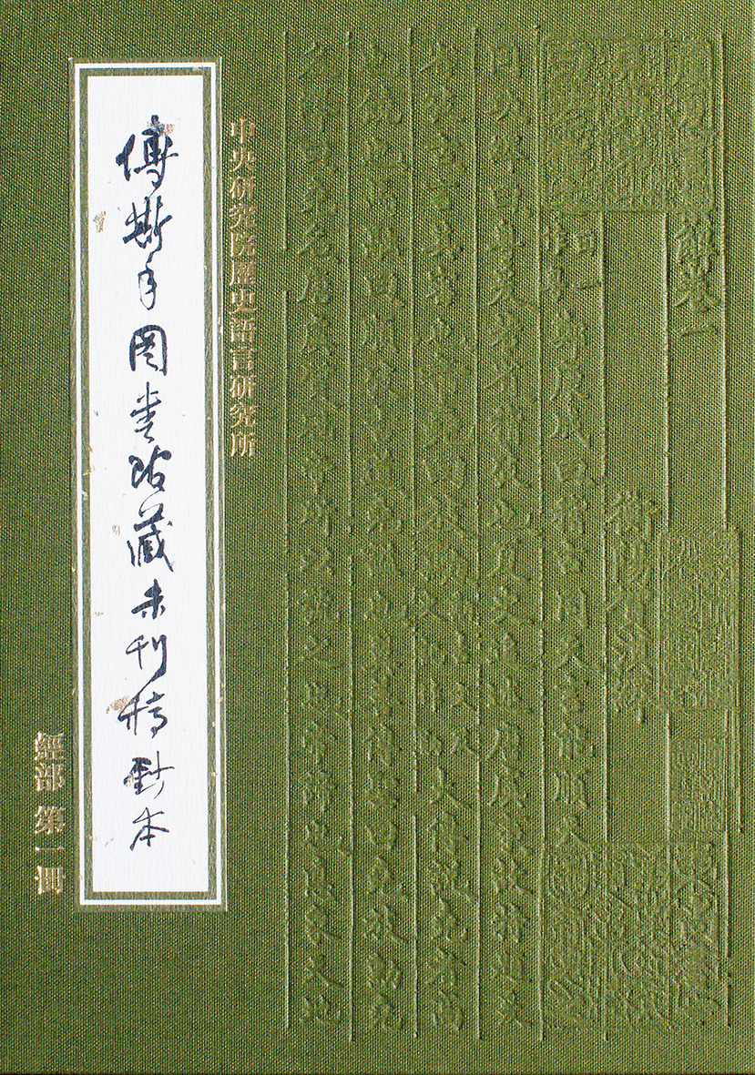 Unpublished Manuscripts of Jing Bu Collections at the Fu Ssu-Nien Library