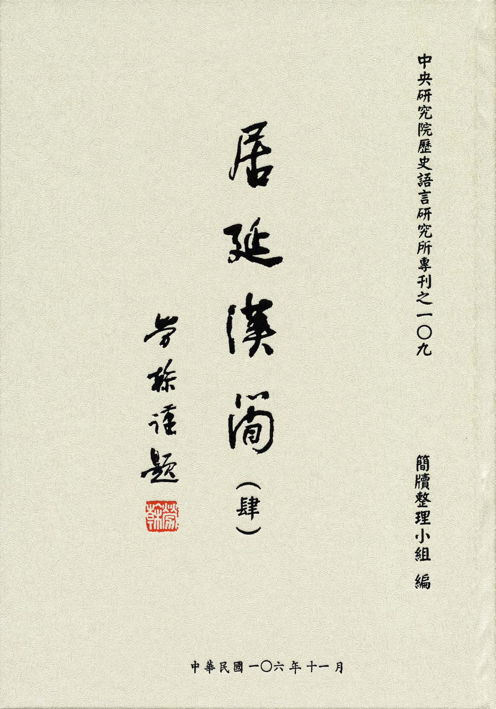 The Documents of the Han Dynasty on Wooden Slips from Edsen-Gol (Volume IV)