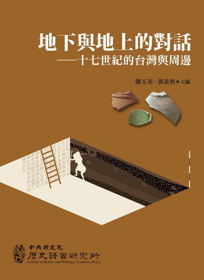 Conversation between Archaeology and History: Seventeenth Century Taiwan and Its Surrounding Area