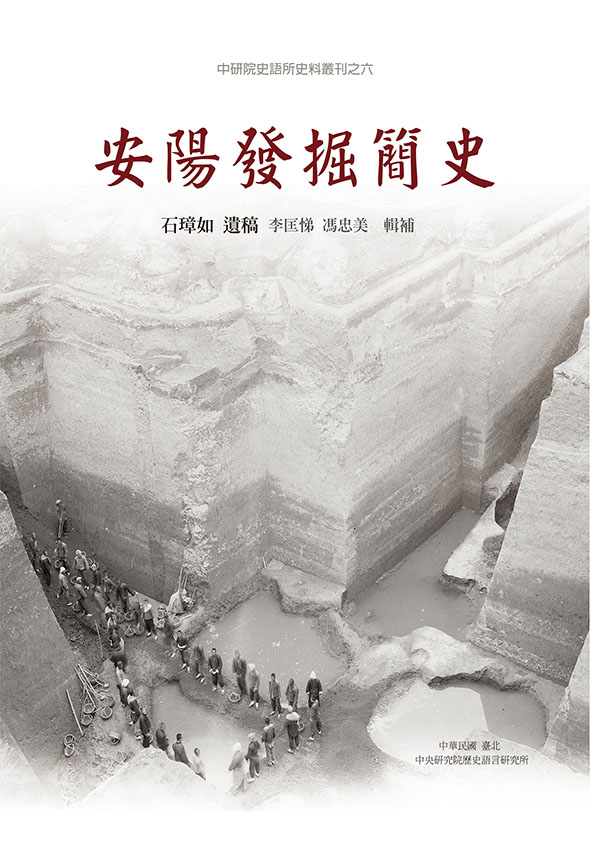 A Brief History of Anyang Archaeological Excavation