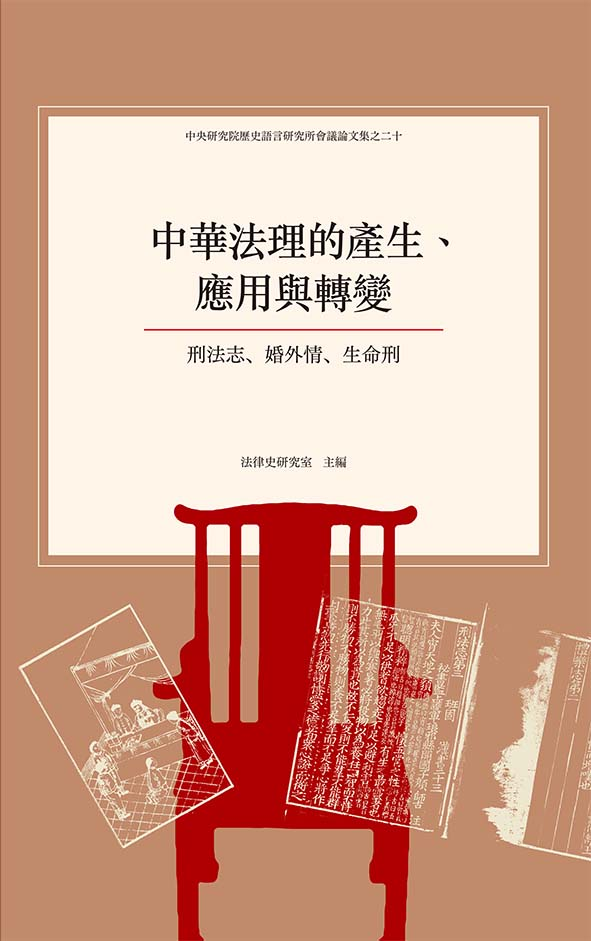 The Birth, Application, and Evolution of Chinese Jurisprudence: Criminals, Extramarital Affairs, and Capital Punishment