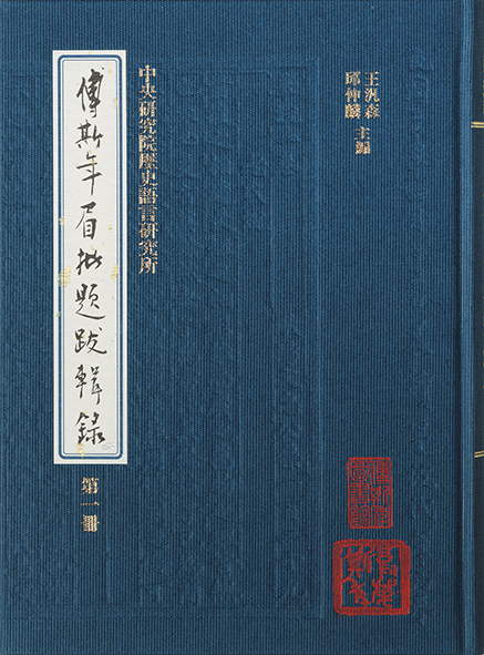 Compilation of Fu Ssu-nien's Top Margin Notes and Annotated Prefaces and Postscripts