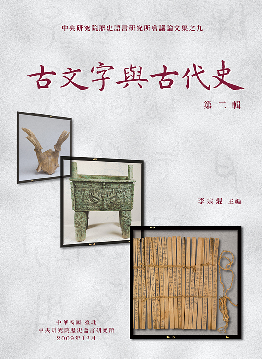 Paleography and Early Chinese History No.2