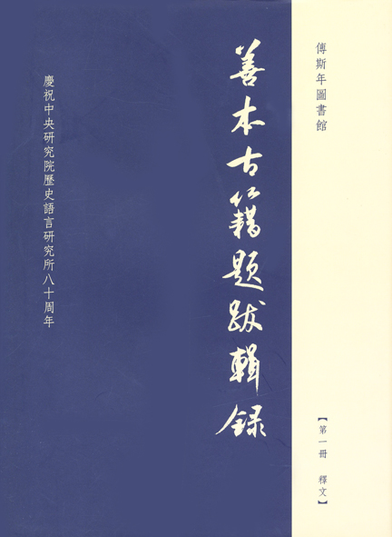 Annotated Prefaces and Postscripts of the Rare Books in Fu Ssu-nien Library, Institute of History and Philology, Academia Sinica, Volume 1-3