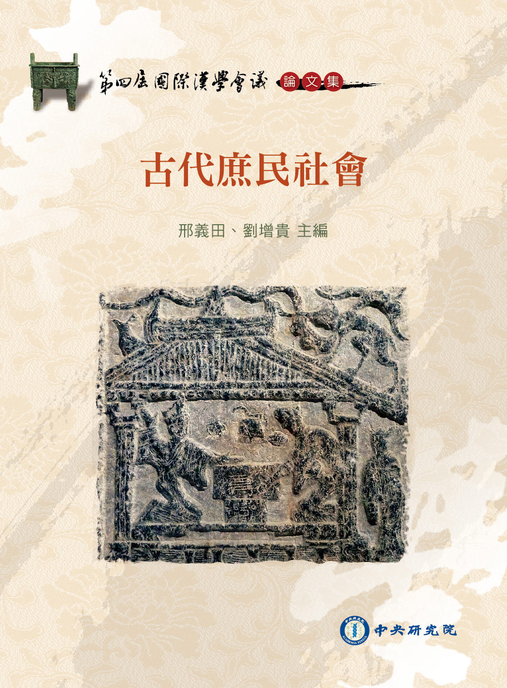 Papers from the Fourth International Conference on Sinology: Commoners in Ancient China